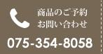 お電話でお問い合わせ