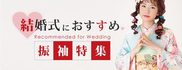 秋の結婚式におすすめ!振袖特集