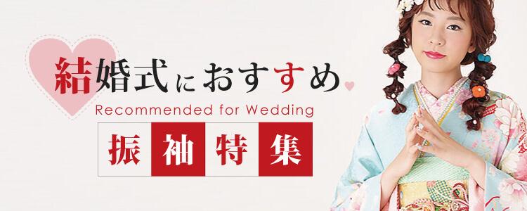 結婚式におすすめ!振袖特集