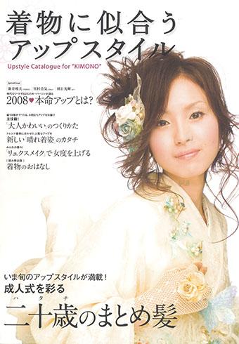 2008年発売の着物に合うアップスタイルに掲載されました