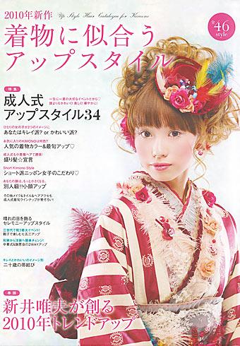 2009年10月発売の着物に似合うアップスタイル2010に掲載されました