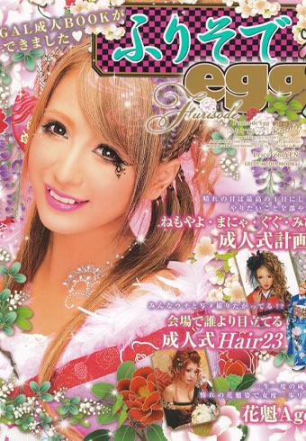 2011年12月発売のふりそでeggに掲載されました