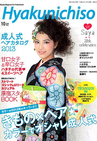 2012年9月発売のHyakunichisoに掲載されました